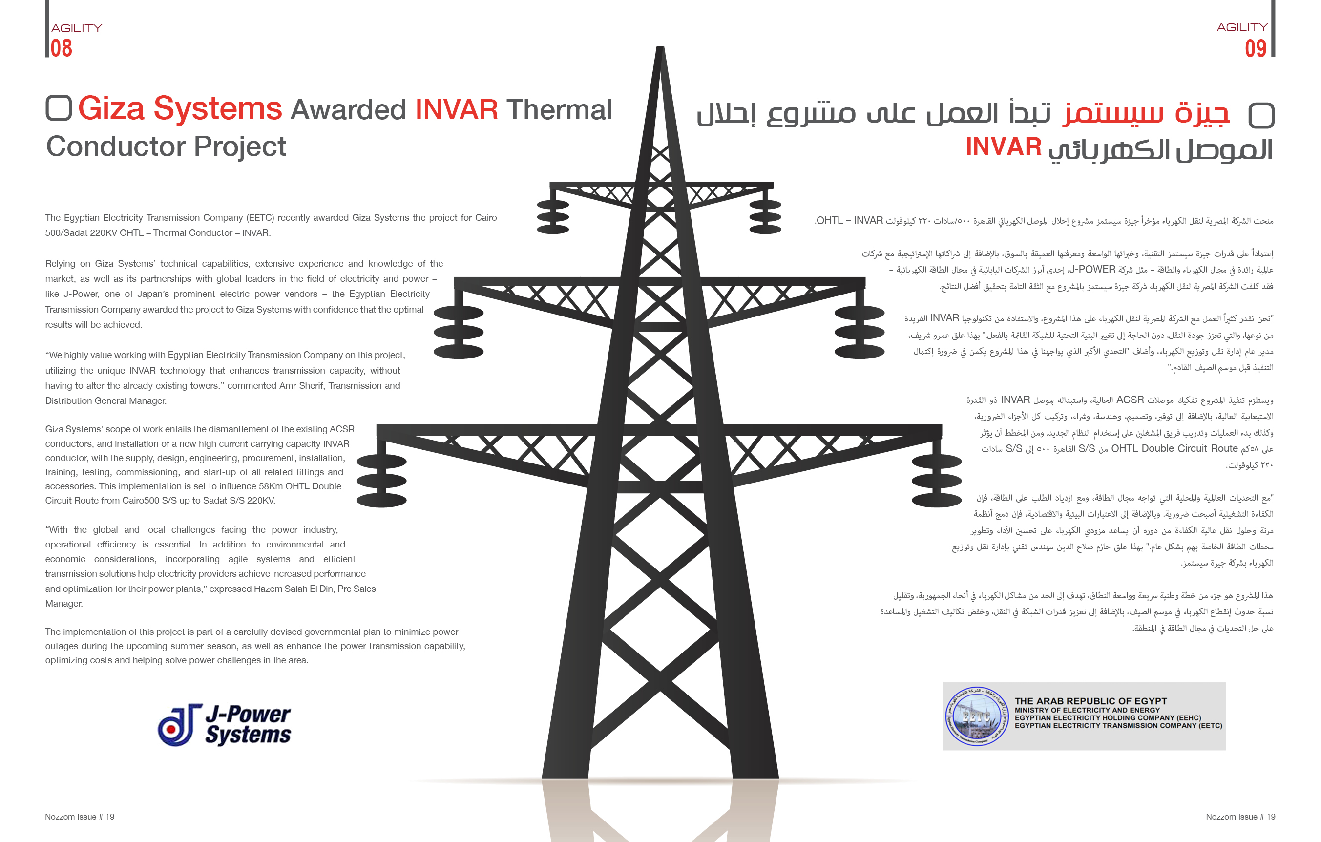 Giza Systems Awarded Invar Thermal Conductor Project Free Download Hsh Wiring Diagram