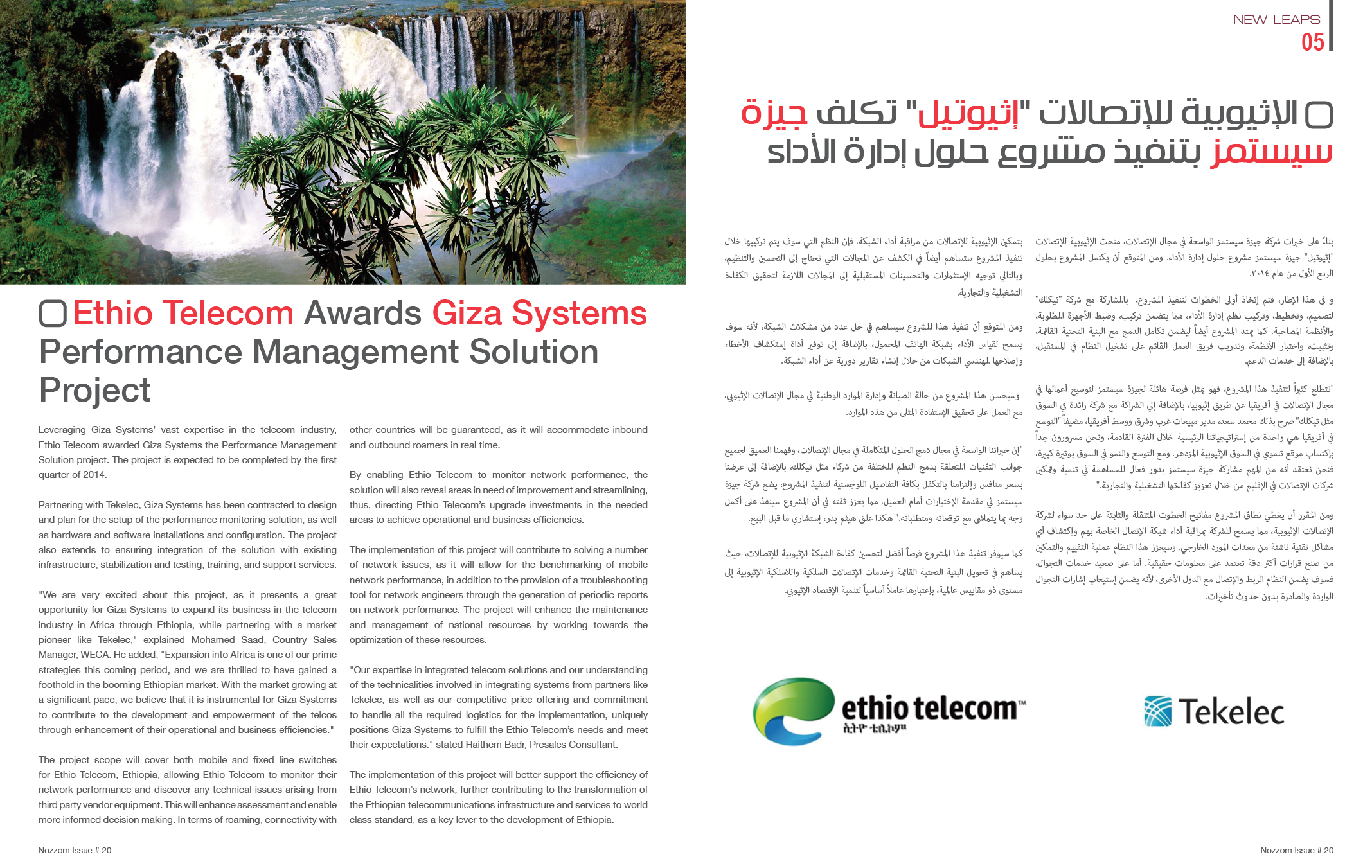 Ethio Telecom Awards Giza Systems Performance Management Solution