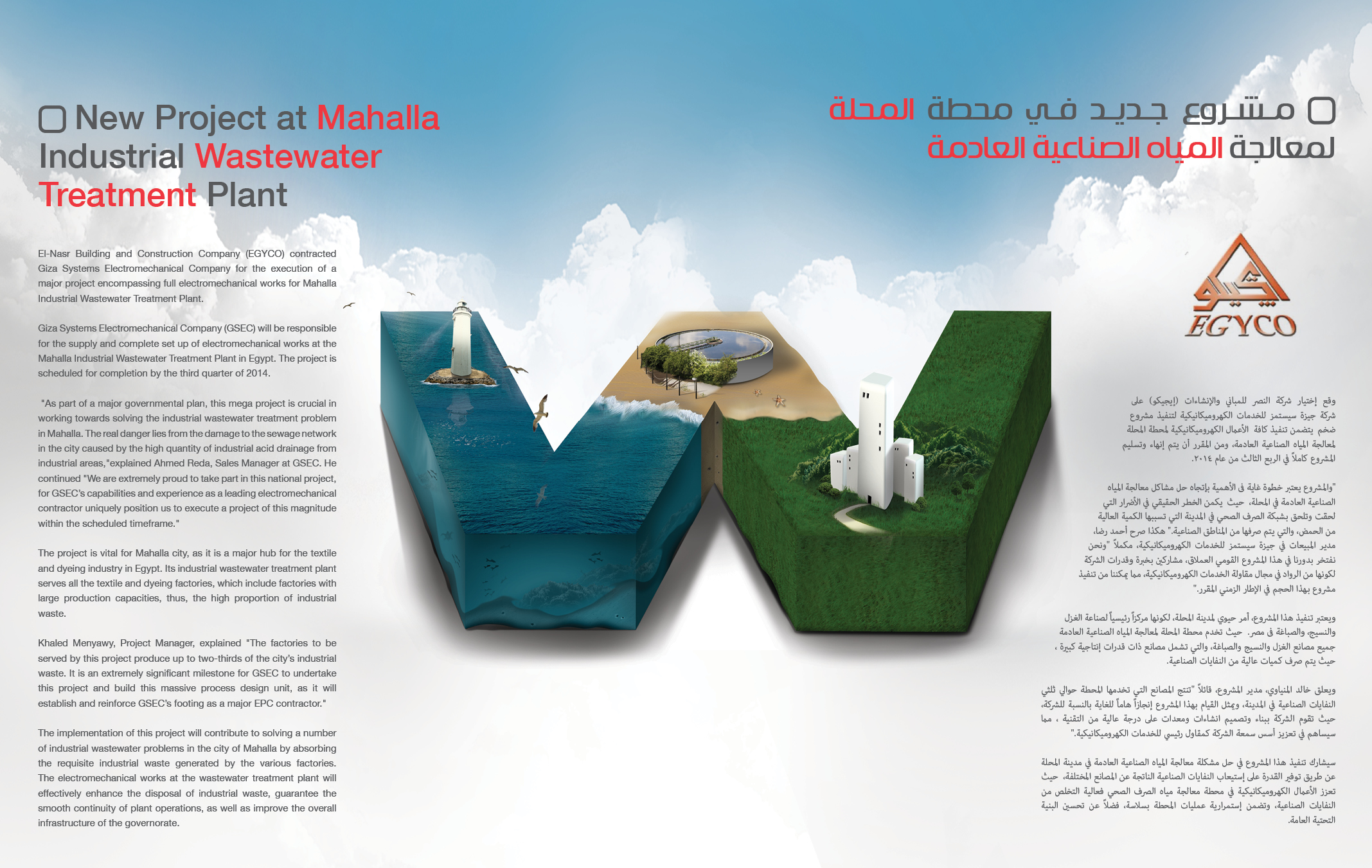 GSEC New Project at Mahalla Industrial Wastewater Treatment Plant