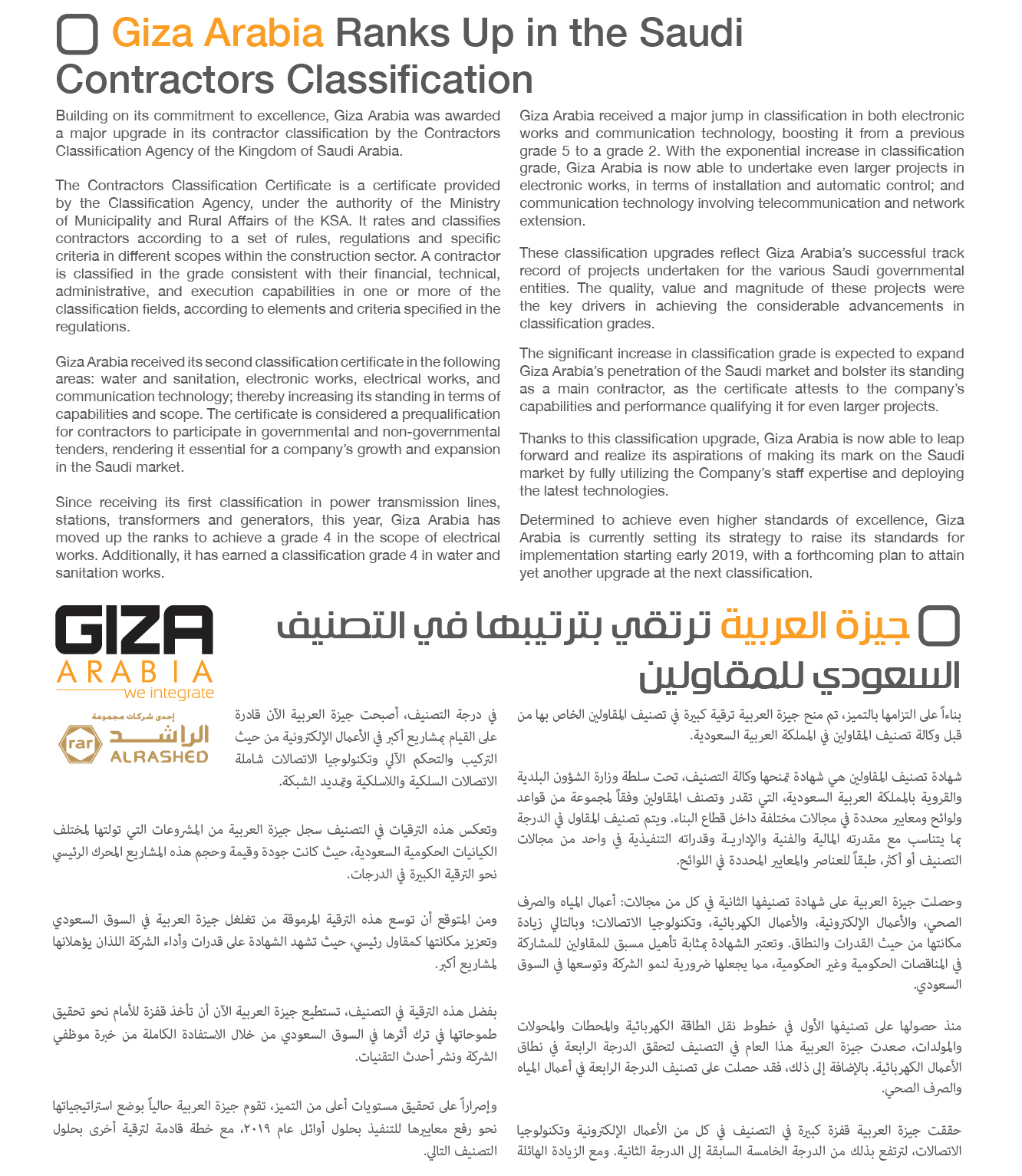 Giza Arabia Ranks Up in the Saudi Contractors Classification